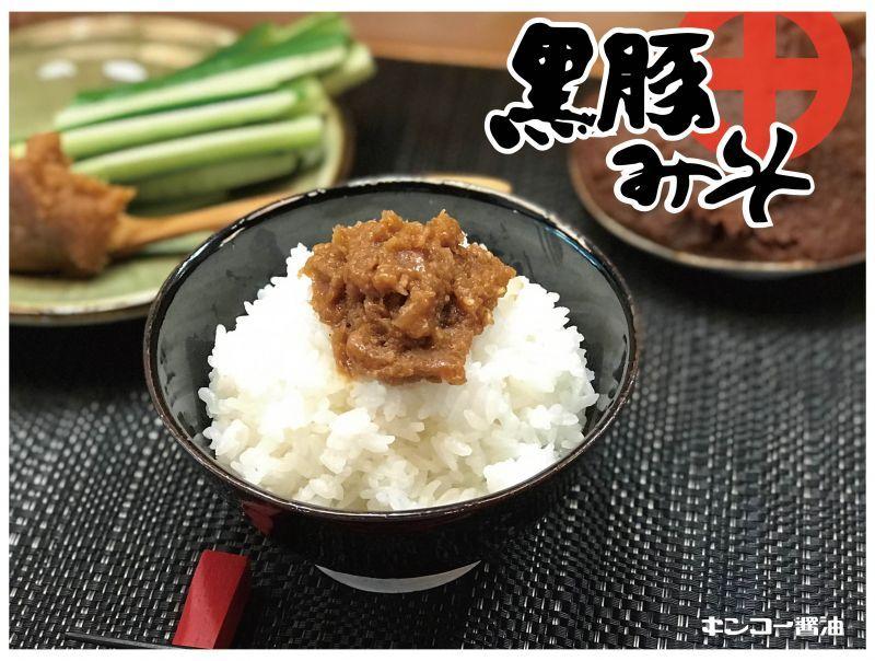 鹿児島県産黒豚肉を使用したおかずみそ