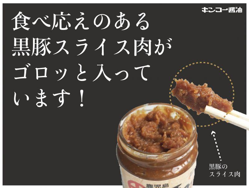 食べ応えのある黒豚スライス肉