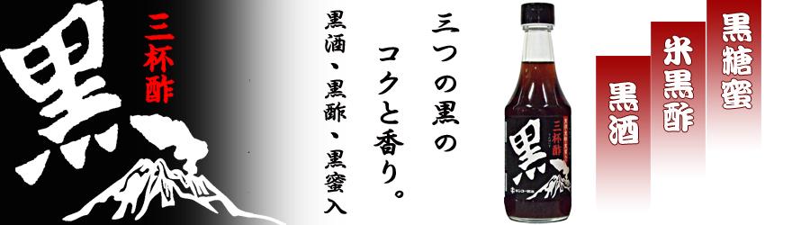 新商品「黒三杯酢」